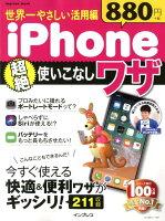 世界一やさしい活用編iPhone超絶使いこなしワザ