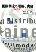 国際物流の理論と実務6訂版