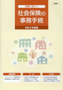 社会保険の事務手続総合版(令和2年度版) 実務に役立つ
