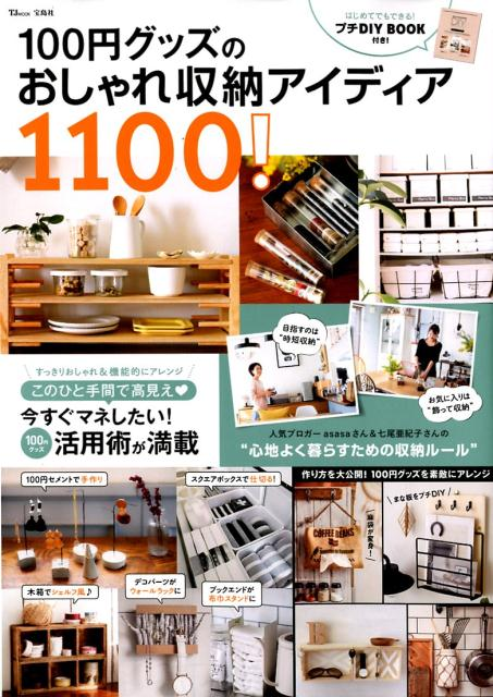 100円グッズのおしゃれ収納アイディア1100! (TJ MOOK)