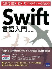 【楽天ブックスならいつでも送料無料】次世代iOS、OS 10プログラマーのためのSwift言語入門 [ ...