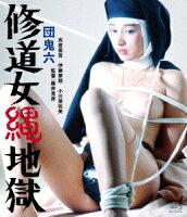 団鬼六 修道女縄地獄【Blu-ray】