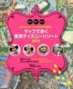 マップで歩く東京ディズニーリゾート(2016)