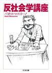 反社会学講座 (ちくま文庫) [ パオロ・マッツァリーノ ]