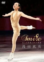 浅田真央『Smile』〜氷上の妖精10年の軌跡〜