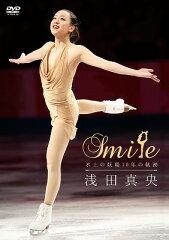 【送料無料】浅田真央『Smile』〜氷上の妖精10年の軌跡〜 [ 浅田真央 ]