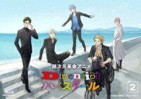 超次元革命アニメ Dimensionハイスクール VOL.2【Blu-ray】