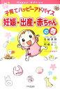 【送料無料】子育てハッピーアドバイス 妊娠・出産・赤ちゃんの巻