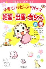 【送料無料】子育てハッピーアドバイス(妊娠・出産・赤ちゃん)