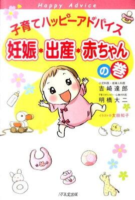 【送料無料】子育てハッピーアドバイス(妊娠・出産・赤ちゃんの巻)