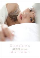 卓上 江野沢愛美(2021年1月始まりカレンダー)