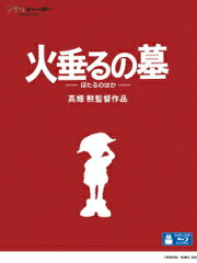 【送料無料】Ghibliポイント10倍火垂るの墓【Blu-ray】 [ 辰巳努 ]