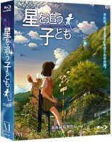劇場アニメーション『星を追う子ども』Blu-ray BOX【特別生産限定】【Blu-ray】