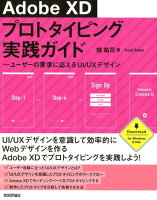 9784297103569 - 2021年Adobe XDの勉強に役立つ書籍・本