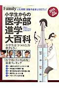 小学生からの医学部進学大百科(2015完全保存版)