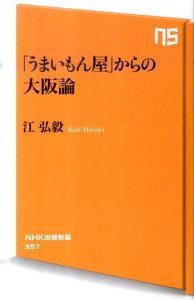 【送料無料】「うまいもん屋」からの大阪論