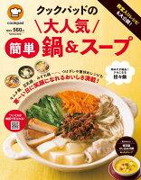 殿堂入りレシピも大公開!クックパッドの大人気簡単鍋&スープ