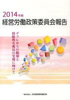 経営労働政策委員会報告(2014年版)の詳細を見る
