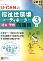 2012年版U-CANの福祉住環境コーディネーター3級 過去&予想問題集