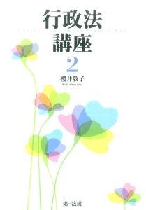 行政法講座(2) [ 櫻井敬子 ]