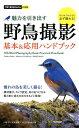 魅力を引き出す野鳥撮影基本&応用ハンドブック (今すぐ使えるかんたんmini)