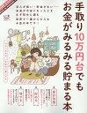手取り10万円台でもお金がみるみる貯まる本 (晋遊舎ムック LDK特別編集)