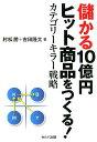 儲かる10億円ヒット商品をつくる! カテゴリーキラー戦略 [...