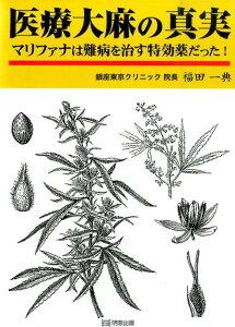 医療大麻の真実 [ 福田一典 ]