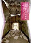 日本の古代国家誕生 飛鳥・藤原の宮都を世界遺産に [ 五十嵐敬喜 ]