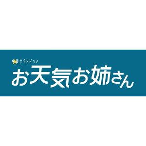 【送料無料】お天気お姉さん Blu-ray BOX【Blu-ray】