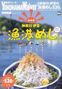 【最新版】神奈川・伊豆の漁港めし ウォーカームック