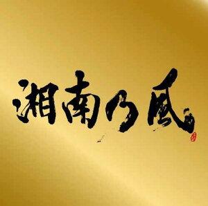 【送料無料】湘南乃風 ~Single Best~ 通常盤