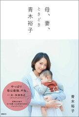 青木裕子、息子が通う東京御三家幼稚園の遠足に初参加!ママ友とはうまく馴染んでいるものの…