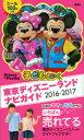 子どもといく東京ディズニーランドナビガイド(2016-2017) (Disney in Pocket)