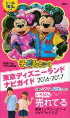 子どもといく東京ディズニーランドナビガイド(2016-2017)