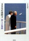 天皇皇后両陛下祈りの旅路 [ NHK出版 ]