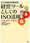 経営ツールとしてのISO活用Q&A [ 大阪府中小企業診断協会ISO研究会 ]
