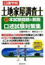 楽天ブックスで買える「日建学院土地家屋調査士本試験問題と解説&口述試験対策集(平成27年度) [ 日建学院 ]」の画像です。価格は1,320円になります。