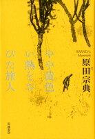 原田宗典『やや黄色い熱をおびた旅人』表紙