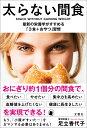 太らない間食 最新の栄養学がすすめる「3食+おやつ」習慣 [ 足立香代子 ]