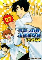 ラディカル・ホスピタル 27巻