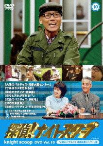 【送料無料】探偵!ナイトスクープ DVD Vol.10 「大津のパラダイス・南郷水産センター」編 [ 桂...