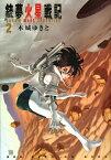 銃夢火星戦記(2) (KCデラックス イブニング) [ 木城ゆきと ]
