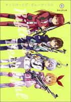 ライフル・イズ・ビューティフル(1)