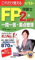 これだけ覚えるFP技能士2級・AFP一問一答+要点整理('12→'13年版)