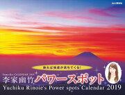 カレンダー2019 李家幽竹 パワースポット