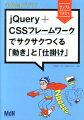 jQuery + CSSフレームワークでサクサクつくる「動き」と「仕掛け」