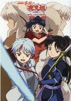 TVアニメ『半妖の夜叉姫』公式ガイドブック: 殺生丸・犬夜叉 家族史伝 (少年サンデーグラフィック)