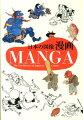 日本の図像漫画