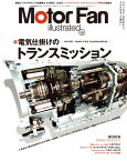 Motor Fan illustrated(vol.131) 特集:電気仕掛けのトランスミッション (モーターファン別冊)